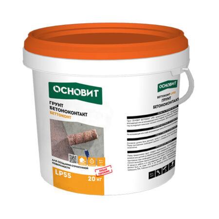 Грунт бетоноконтакт Основит  Беттоконт LP55 (20 кг) Н