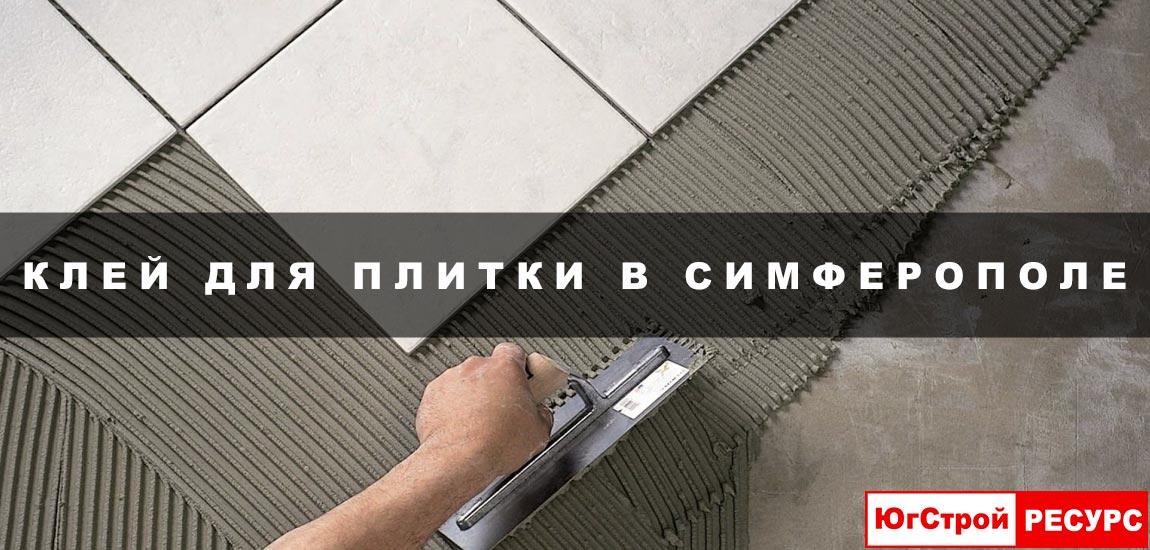 Клей для плитки в Симферополе