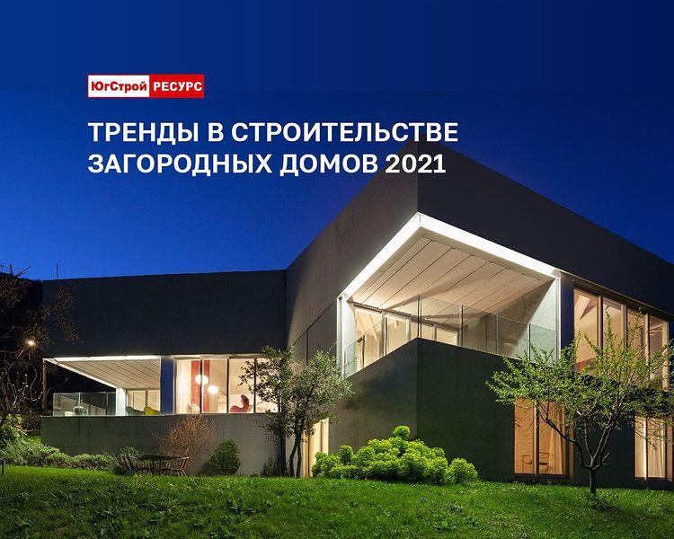Тренды в строительстве загородных домов 2021