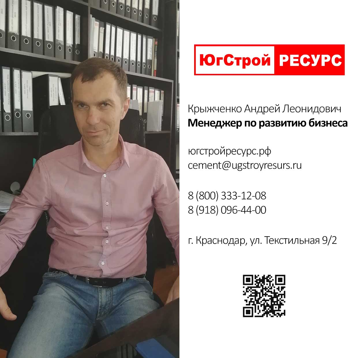 Контакты Краснодар