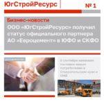 """Статус официального партнера АО """"Евроцемент"""" в ЮФО и СКФО"""