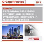 Начались поставки газобетонных блоков в Москву