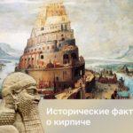 Исторические факты о кирпиче